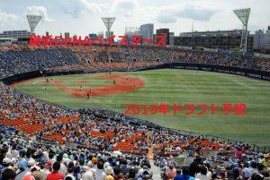 2019年横浜DeNAベイスターズドラフト会議指名選手予想!【動画あり】