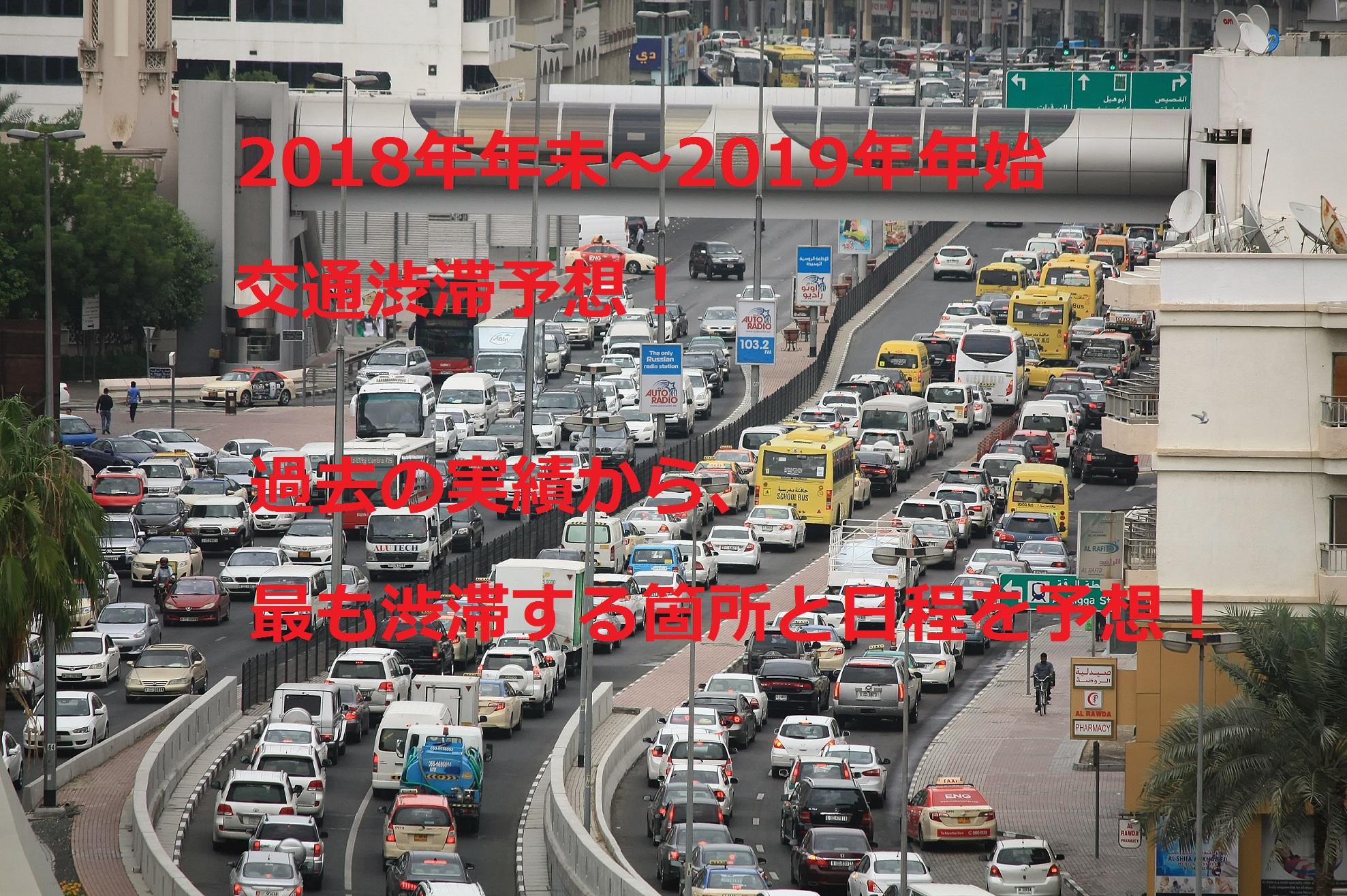2018_2019_traffic_jam