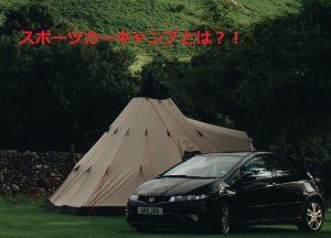 【ツーシーターでも行ける】スポーツカーキャンプをしよう!【おすすめキャンプ場と注意点も紹介】