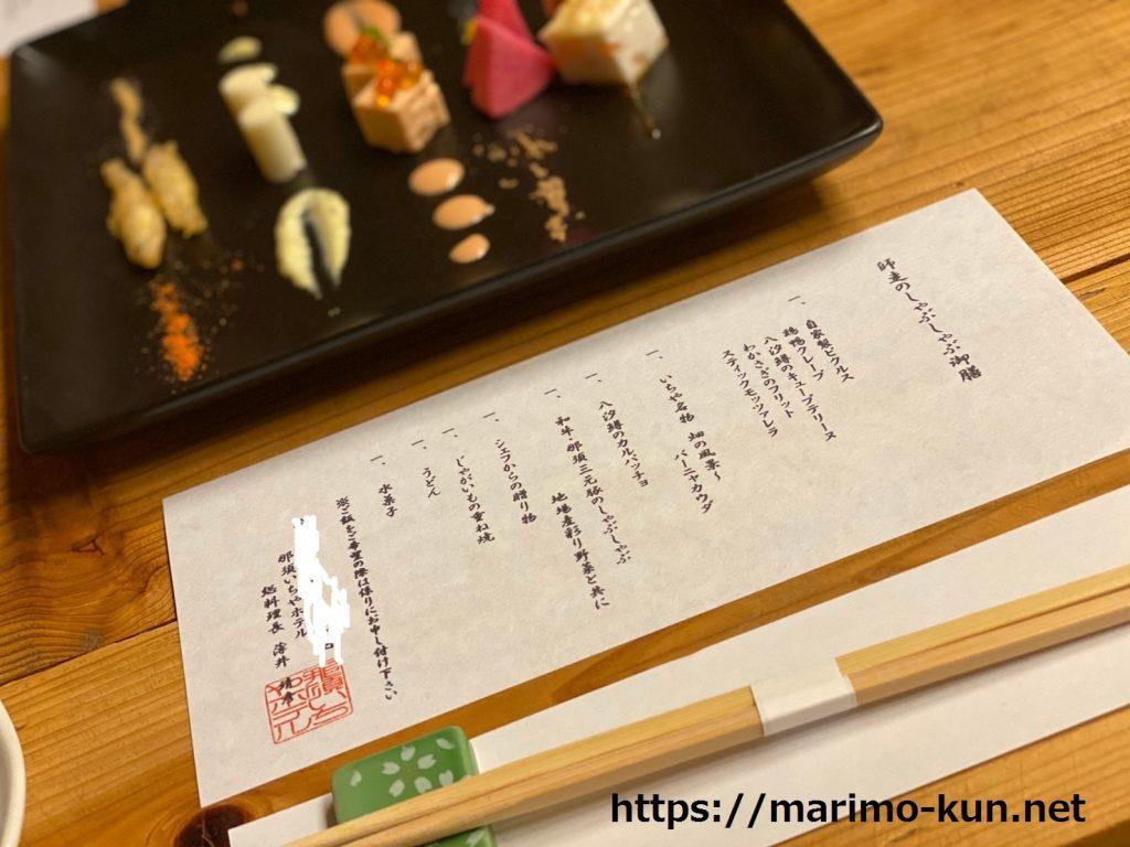 nasu_ichiyahotel_dinner
