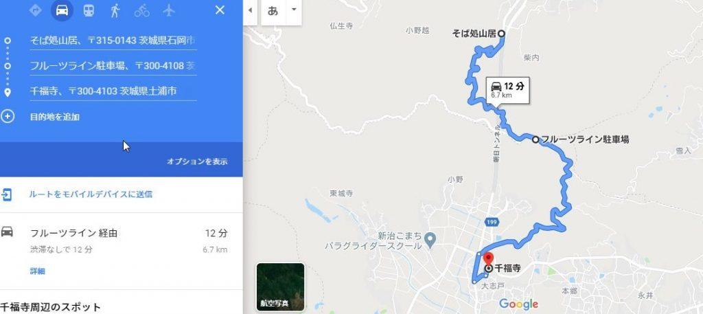 tsukuba_corse2