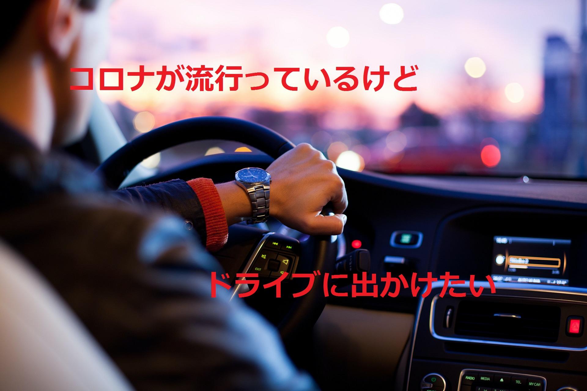 corona_drive