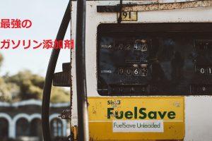 【コスパ最高】ガソリン添加剤の中で最強はどれ?【成分から分かる効果の高い商品