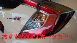 【名機揃い!】安いおすすめNAエンジンの国産スポーツカー【高回転型や大排気量エンジン】