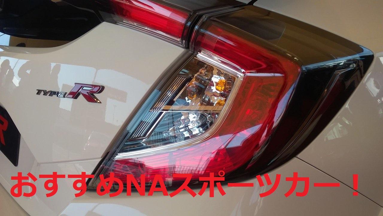 NA_sportscar