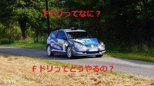FF_drift
