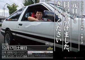 nishimori_ae86