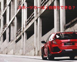 【経験者が語る】スポーツカーの2台持ちは可能か?