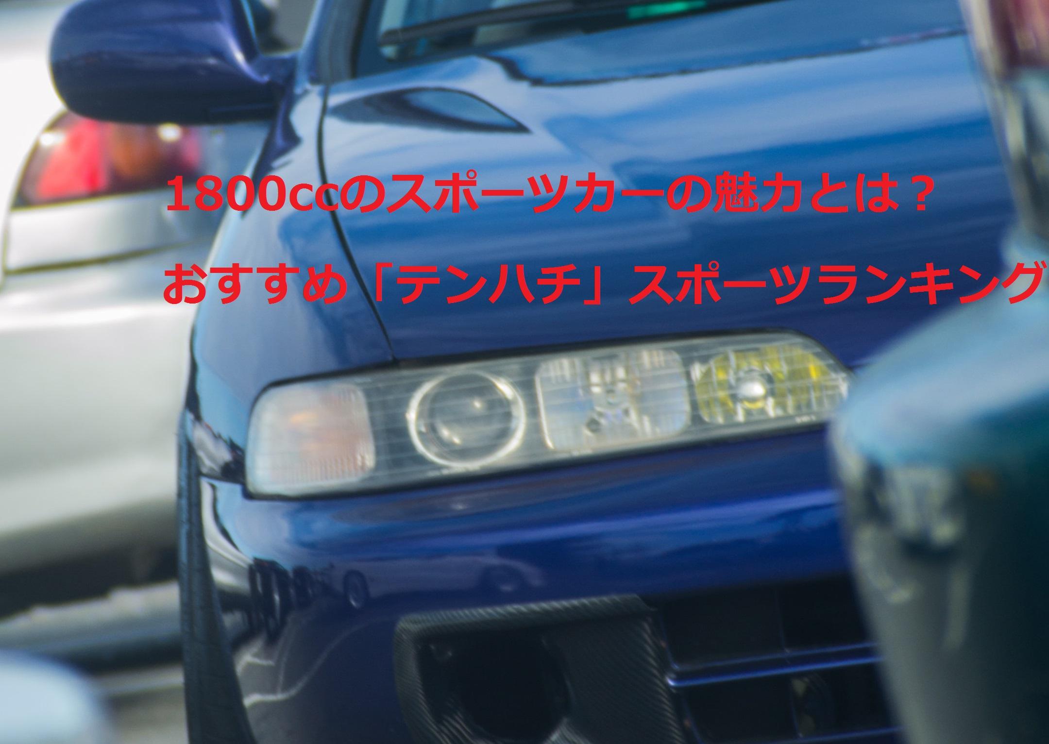 【軽量スポーツカー】1800cc(テンハチ)スポーツカーランキング【2000ccに負けない】
