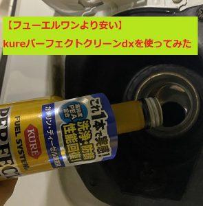 【フューエルワンより安い】kureパーフェクトクリーンdxを使ってみた【使い方・効果・成分】