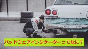 【キーキー音はブレーキ交換の警告音】パッドウェアインジケーターとは?【何ミリが交換時期?】