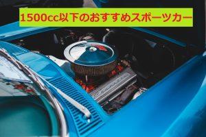 【維持費が安い】1500cc以下おすすめスポーツカーランキング【軽くて楽しい・最強エンジン】