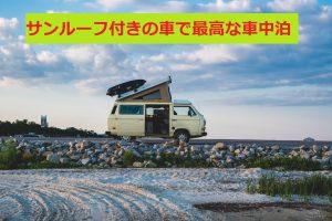 【メリット・デメリット】車中泊に適したサンルーフ車ランキング【網戸とフルフラットで快適旅】