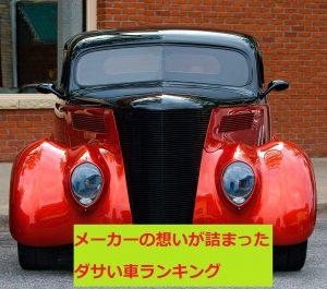 【個性的な魅力】国産・外車のダサい・かっこわるい車ランキング【迷車と呼ばれる不人気車】