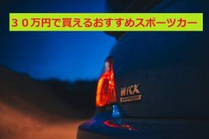 【お金がなくても】30万円で買える安いスポーツカーまとめ【FF・FR・4WDなど駆動方式別】