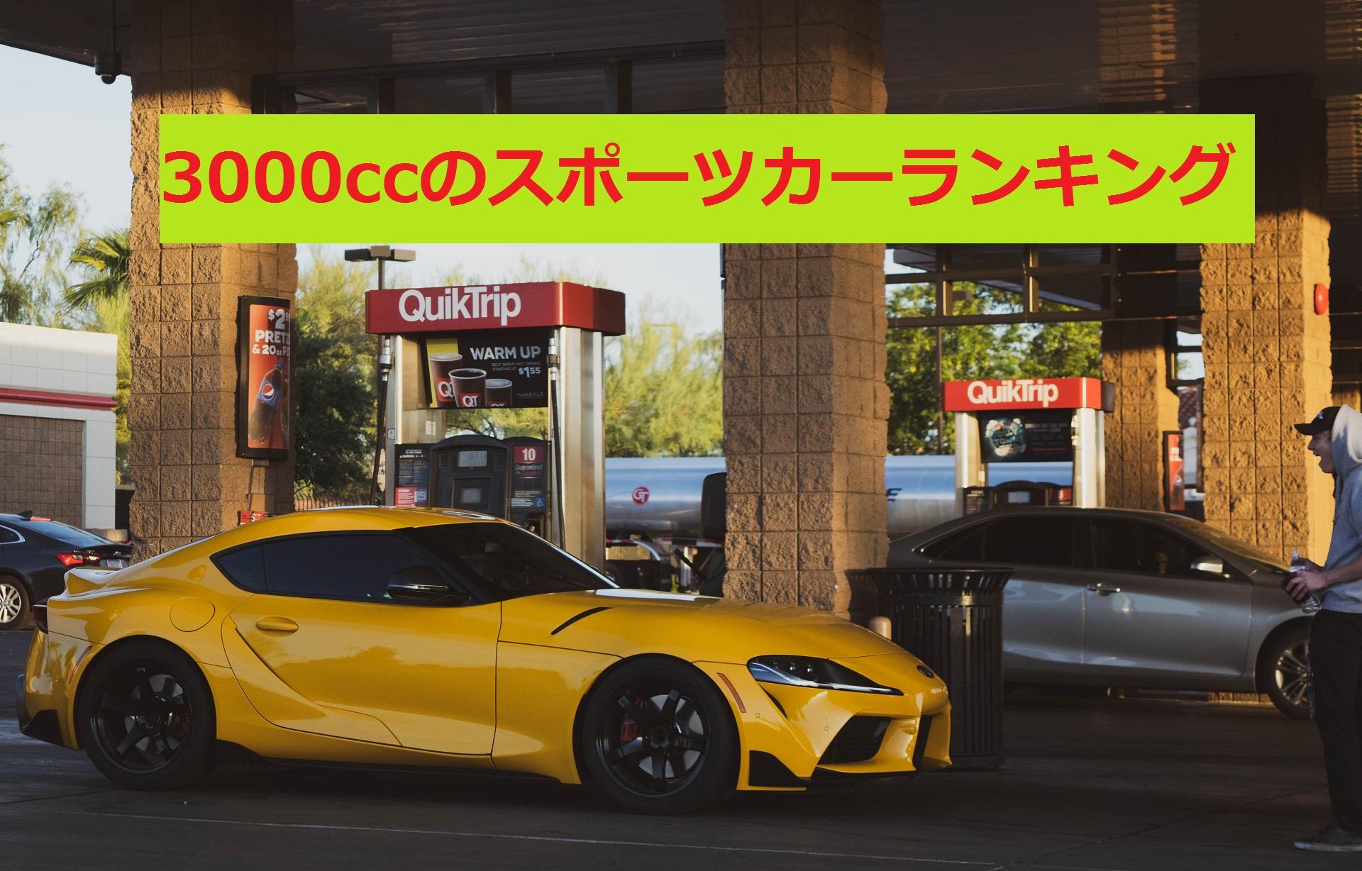 【千万の高級外車にスーパーカー】3000ccおすすめスポーツカーランキング【大排気量ターボ】