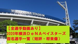 【全選手動画あり】2020年横浜DeNAベイスターズドラフト会議指名選手一覧・動画【総評・身長・出身校】
