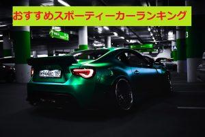 【国産から人気の外車】おすすめのスポーティーカーランキング【意味・コスパ・燃費がいい・安い】
