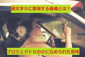 【プロジェクトDの意味とは?】頭文字Dの「香織」って誰?【死因・涼介、北条凛との繋がり】