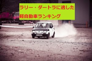 【全日本で活躍】ラリー・ダートラに適した軽自動車ランキング【軽量・ターボを武器にベース車へ】