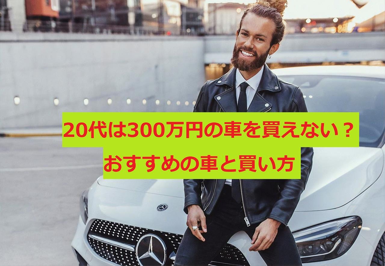 20代は300万円の車を買えない?おすすめの車と買い方