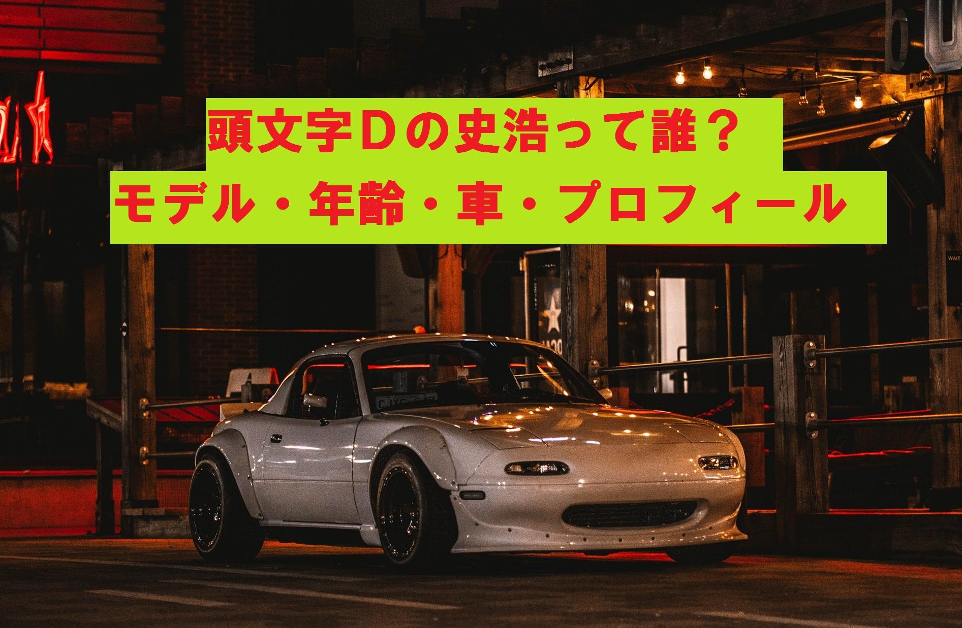 【ひろしと呼び間違い?】頭文字Dの史浩って誰?その後は?【モデル・年齢・車・プロフィール】