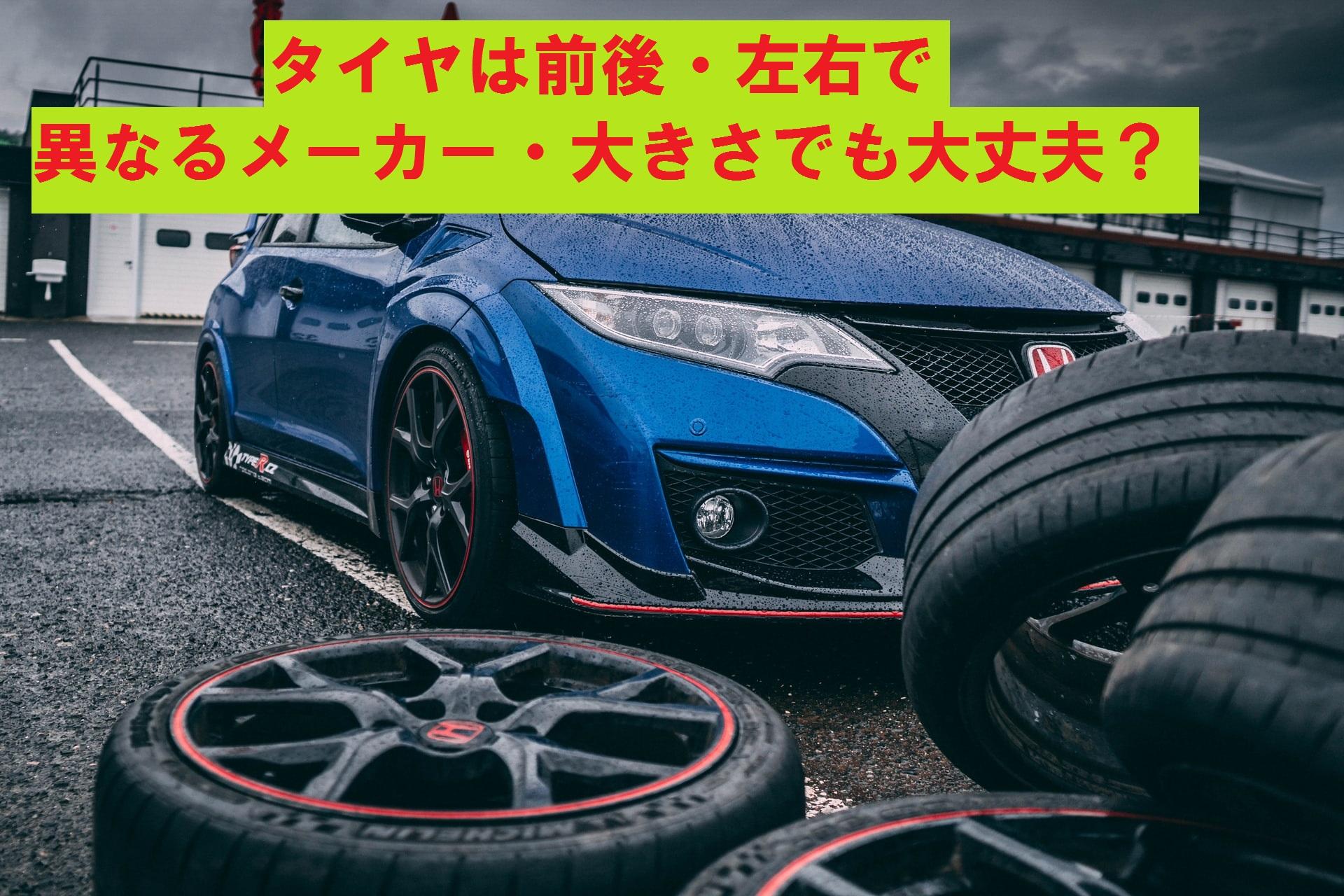 【注意点】タイヤは前後で違うメーカー・大きさで大丈夫?【銘柄・車検・FF・FR・4WD】