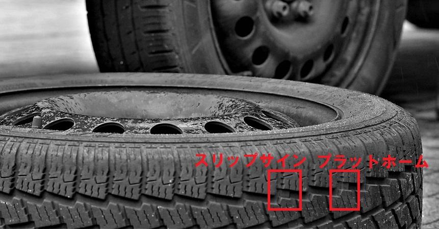 プラットホームで溝を確認!溝が新品の半分でスタッドレスタイヤの寿命【プラットホームとスリップサインの違い】!