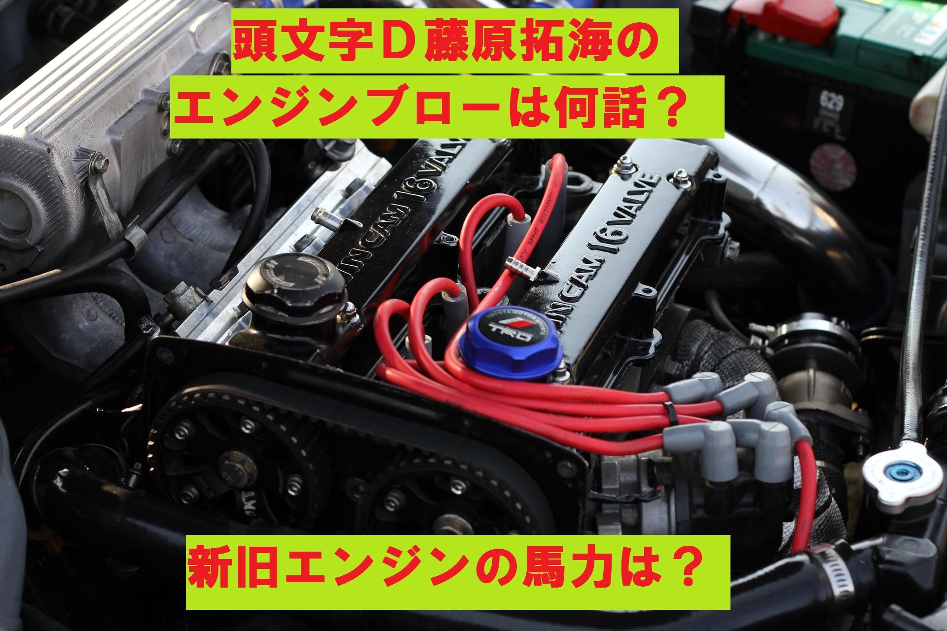 【原因】イニシャルD-藤原拓海のエンジンブローは何話?【1回目・2回目・馬力・最終回】