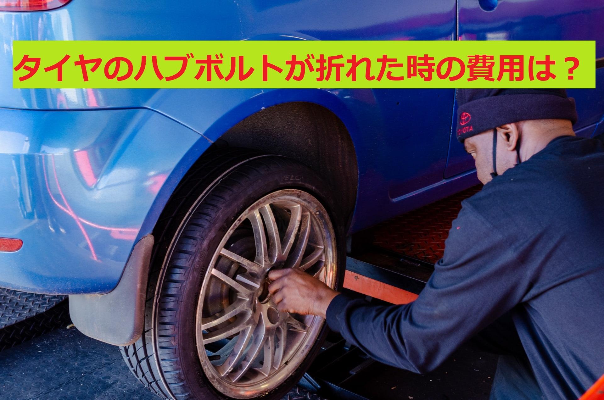 【値段・交換工賃】タイヤのハブボルトが折れた時の費用は?【原因・走行への支障・ディーラー】